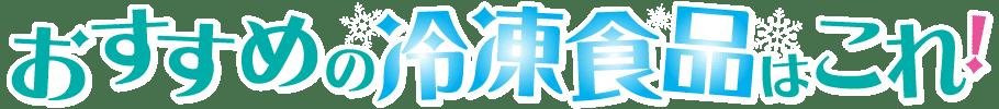 おすすめ冷凍食品情報サイト