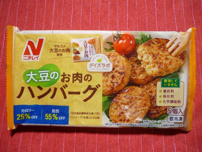 冷凍弁当 低カロリー