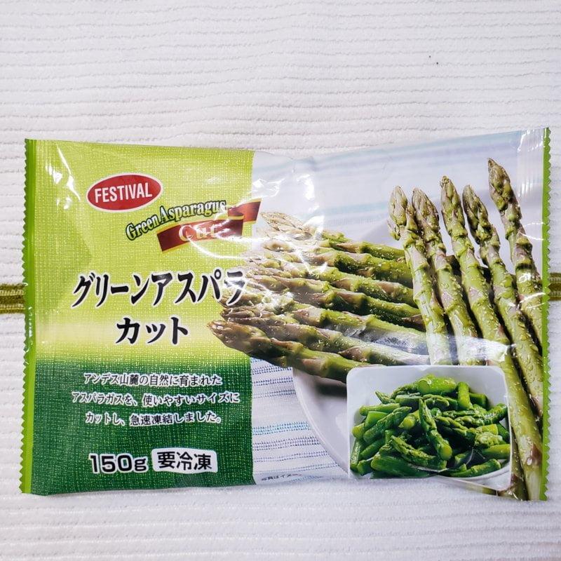 冷凍 アスパラ お弁当に便利!アスパラベーコン巻きの冷凍保存方法